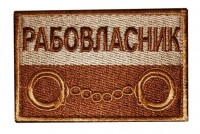 Нашивка Рабовласник (койот)