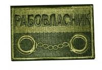 Нашивка Рабовласник (олива)