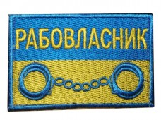 Купить Нашивка Рабовласник в интернет-магазине Каптерка в Киеве и Украине