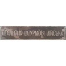 Нагрудна нашивка Десантно Штурмові Війська ЗСУ Піксель