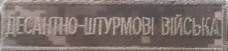 Нагрудна нашивка Десантно Штурмові Війська ЗСУ Пиксель (світла нитка)