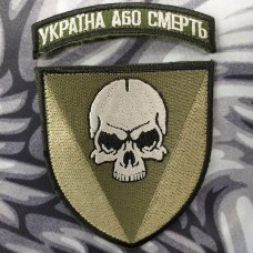 Нарукавний знак 72 ОМБР Чорні Запорожці Польовий Комплект