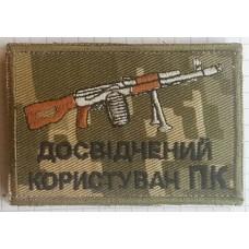 Нашивка Досвідчений Користувач ПК укрпиксель ММ14