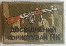 Купить Нашивка Досвідчений Користувач ПК укрпиксель ММ14 в интернет-магазине Каптерка в Киеве и Украине