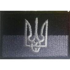 Нашивка прапор України з гербом (сіро-чорний)