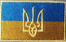 Нашивка флаг України з гербом