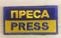 Нашивка PRESS Преса синьо-жовта