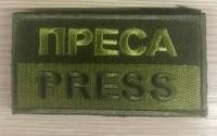 Нашивка PRESS Преса olive