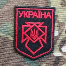 Нашивка Україна (червоний на чорному)