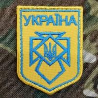 Нашивка Україна (жовта)