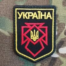 Нашивка Україна