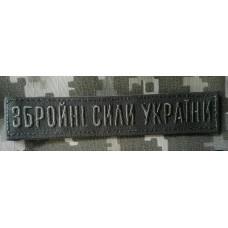 Нашивка Збройні Сили України Олива (нового зразка)