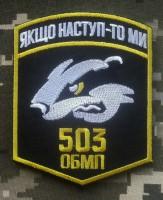 Шеврон 503 ОБМП (чорний)