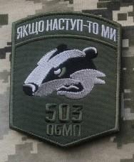 Шеврон 503 ОБМП (олива)