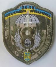 Шеврон 8 полк спеціального призначення (пиксель)
