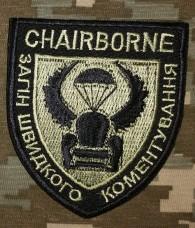 Купить Шеврон Chairborne Загін швидкого коментування в интернет-магазине Каптерка в Киеве и Украине