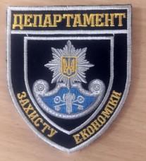 Купить Шеврон Департамент Захисту Економіки в интернет-магазине Каптерка в Киеве и Украине
