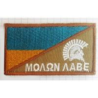 Шеврон Molon Labe Україна (coyote) Спеціальна ціна