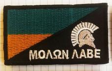 Шеврон Molon Labe Україна Спеціальна ціна