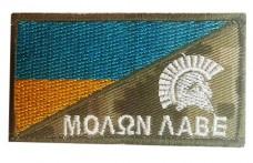 Купить Шеврон Molon Labe Україна (pixel) Спеціальна ціна в интернет-магазине Каптерка в Киеве и Украине