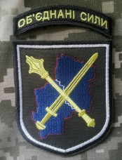 Шеврон Об'єднані Сили (комплект)