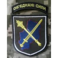 Шеврон Об'єднанні Сили (комплект)