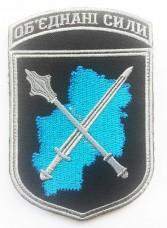 Купить Шеврон Об'єднанні Сили (чорний, колір) в интернет-магазине Каптерка в Киеве и Украине