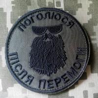 Шеврон Поголюся Після Перемоги (Олива)