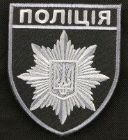 Шеврон Поліція (Срібло, чорний)