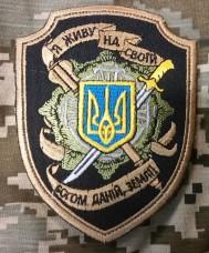 Купить Шеврон Я живу на своїй, Богом даній землі (Чорний) в интернет-магазине Каптерка в Киеве и Украине