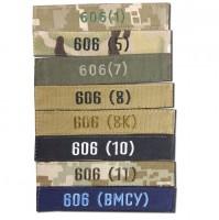 - Нашивки з прізвищем на замовлення згідно Наказу 606
