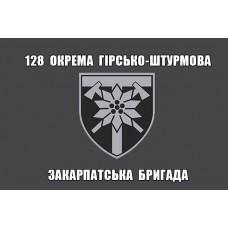 Прапор 128 Окрема Гірсько-Штурмова Закарпатська Бригада (темно сірий)