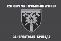 Прапор 128 Окрема Гірсько-Штурмова Закарпатська Бригада (т.сірий)