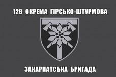 Купить Прапор 128 Окрема Гірсько-Штурмова Закарпатська Бригада (темно сірий) в интернет-магазине Каптерка в Киеве и Украине