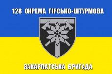 Купить Прапор 128 Окрема Гірсько-Штурмова Закарпатська Бригада в интернет-магазине Каптерка в Киеве и Украине