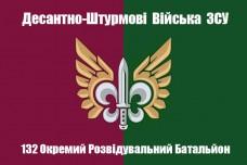 Прапор 132 Окремий Розвідувальний Батальйон ДШВ ЗСУ