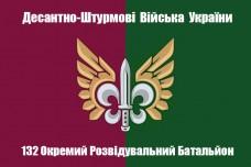 Купить Флаг 132 Окремий Розвідувальний Батальйон ДШВ України в интернет-магазине Каптерка в Киеве и Украине