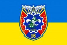 Купить Флаг 16 ОБрАА Броди в интернет-магазине Каптерка в Киеве и Украине