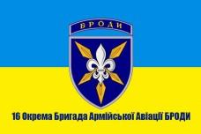 Прапор 16 ОБрАА Броди З новим знаком