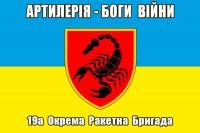 Прапор 19 ОРБр Артилерія Боги Війни