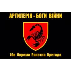 Прапор 19 ОРБр Артилерія Боги Війни чорний