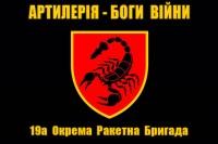 19 ОРБр прапор чорний Артилерія Боги Війни