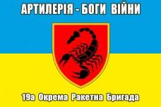 19 ОРБр прапор Артилерія Боги Війни