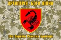 Прапор 19 ОРБр піксель Артилерія Боги Війни