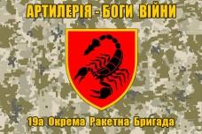 19 ОРБр прапор пиксель Артилерія Боги Війни
