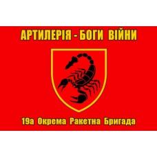 Прапор 19 ОРБр червоний Артилерія Боги Війни