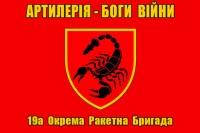 19 ОРБр прапор червоний Артилерія Боги Війни