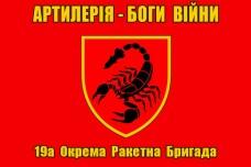 Купить 19 ОРБр прапор червоний Артилерія Боги Війни в интернет-магазине Каптерка в Киеве и Украине