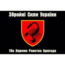 Прапор 19 ОРБр чорний (з написом)