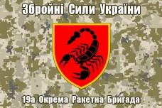 Купить 19 ОРБр прапор пиксель (з написом) в интернет-магазине Каптерка в Киеве и Украине